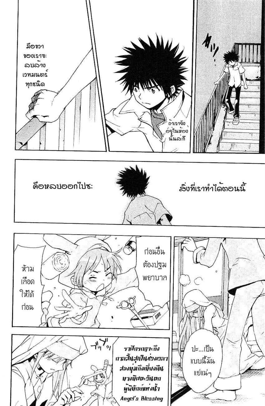 อ่านการ์ตูน To aru Wasurerareta Ai no Index to Touma 5 ภาพที่ 13