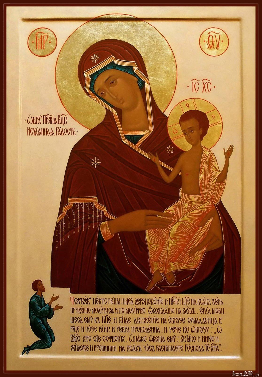 икона божией матери нечаянная радость ...: vgostyahukudesnitsi.blogspot.com/2010/12/blog-post_7221.html