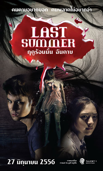 Watch Last Summer online Download Last Summer | Watch free movies ...