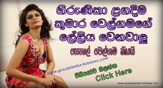 http://www.gossiplanka-hotnews.com/2014/07/hirunika-will-be-kumara-welgamages.html