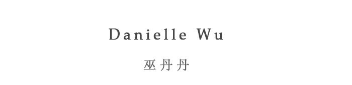 Danielle Wu (巫丹丹)