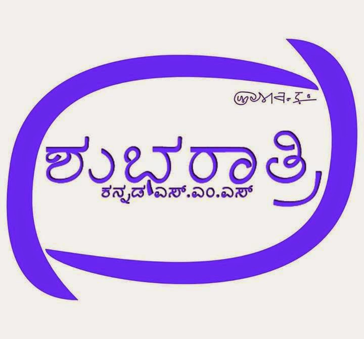 Kannada Good After Noon Quotes In Kannada Language kannada love imagesKannada Language