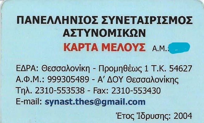 ΚΑΡΤΑ ΜΕΛΟΥΣ