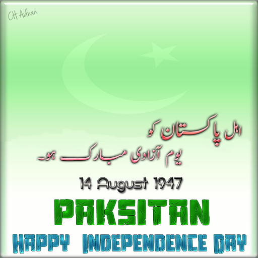 14 august wallpapers pakistan 2012, wallpaper 14 august pakistan hd, wallpaper 14 august pakistan 2013, pakistan 14 august 1947 songs mp3, pakistan 14 august status, pak azadi mubarak wallpaper, pakistan jashn e azadi quotes, pakistan azadi mubarak, pakistan azadi train, pakistan azadi march live, pakistan 14 august wallpapers 2014, pakistan 14 august wallpapers pictures 2014, 14 august wallpapers pakistan facebook