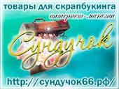 """Скрап магазин """"Сундучок"""""""