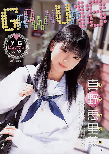 真野恵里菜 Erina Mano Photos 09