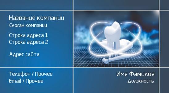 http://www.poleznosti-vsyakie.ru/2014/05/vizitka-zub-i-dve-svetjashhiesja-orbity.html