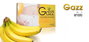 Gazz แกซซ์ สารสกัดจากกล้วยดิบและอื่นๆ