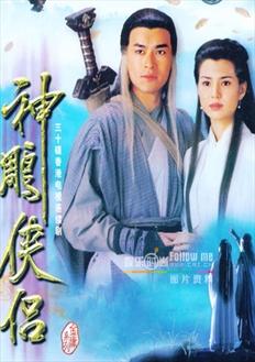 Thần điêu đại hiệp 1995 - The Condor Heroes 1995