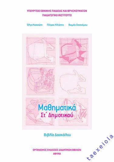 Μαθηματικά Στ΄ Δημοτικού - Βιβλίο δασκάλου