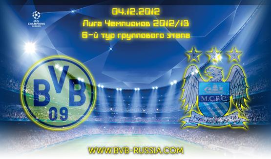 Лига чемпионов, «Боруссия» — «Манчестер Сити». 04.12.2012. Прямая трансляция из Дортмунда