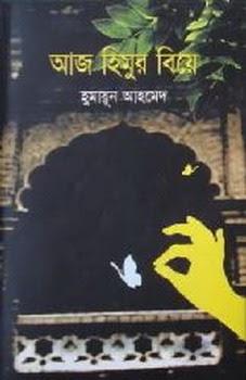 moddhanno by humayun ahmed pdf