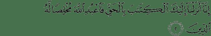 Surat Az-Zumar ayat 2