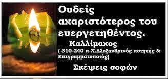 ΑΦΙΕΡΩΜΈΝΟ ΣΤΟΥΣ ΑΧΆΡΙΣΤΟΥΣ