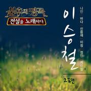V.A - Immortal Song 2 (불후의 명곡) - 전설을 노래하다 - 이승철 2편