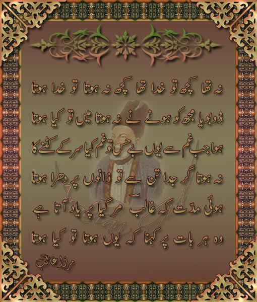 Jo bhi tha kya thora poem lyrics
