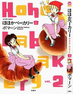 ほほかベーカリー (Hoho Kabe Bakery) 第01-02巻 zip rar Comic dl torrent raw manga raw