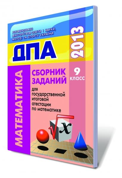 Решебник для сборника заданий для государственной аттестации
