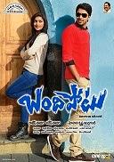 Watch Bandipotu (2015) DVDScr Telugu Full Movie Watch Online Free Download