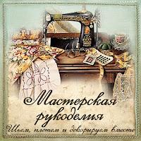 http://www.zanozatoys.ru/search/label/МастерскаяРукоделия