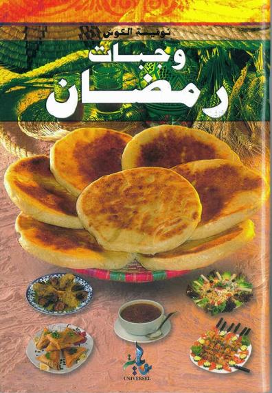 وجبات رمضان لـ نوفيسة الكوش