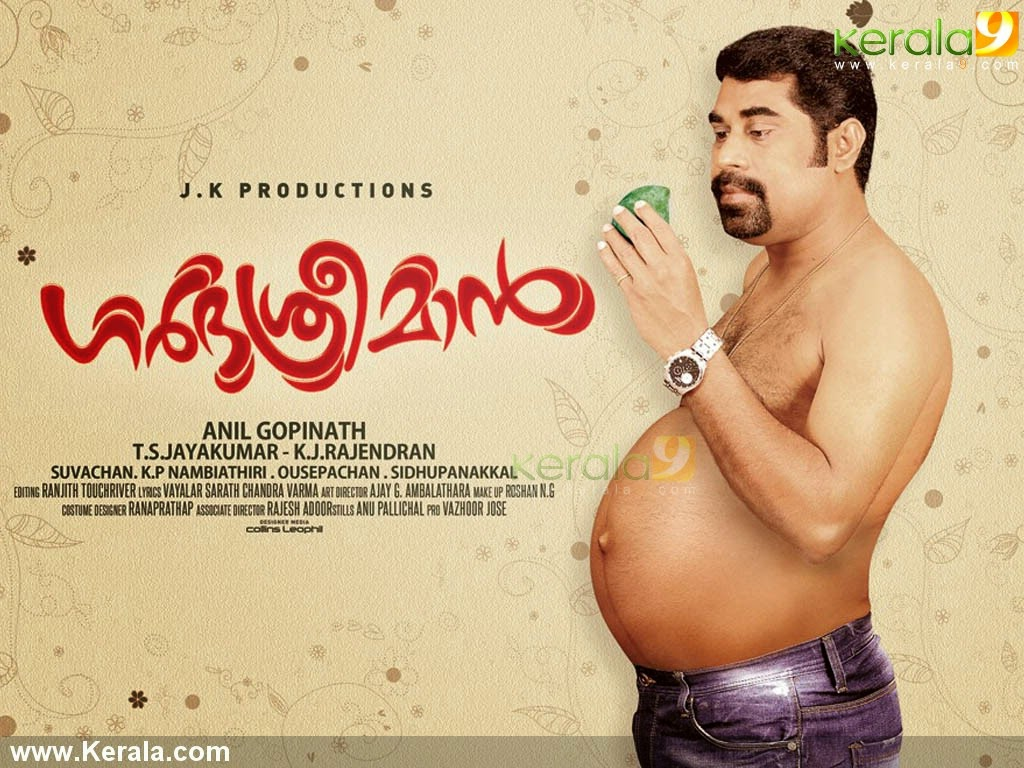 Watch Garbhasreeman (2014) DVDScr Malayalam Full Movie Watch Online Free Download