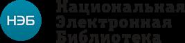 НациональнаяЭлектроннаяБиблиотека(НЭБ РФ)