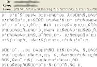 непонятная кодировка