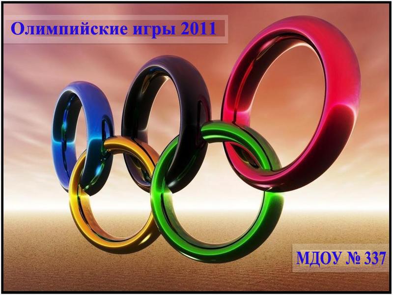 в каком году будет следущее олимпийские игры