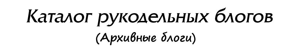 Архив каталога рукодельных блогов