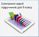 електронні версії підручників для 9 класу