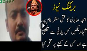 See: Who Is The Murderer Of Amjad Sabri