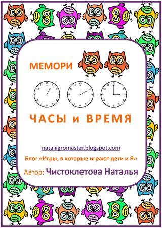 мемори: часы и время