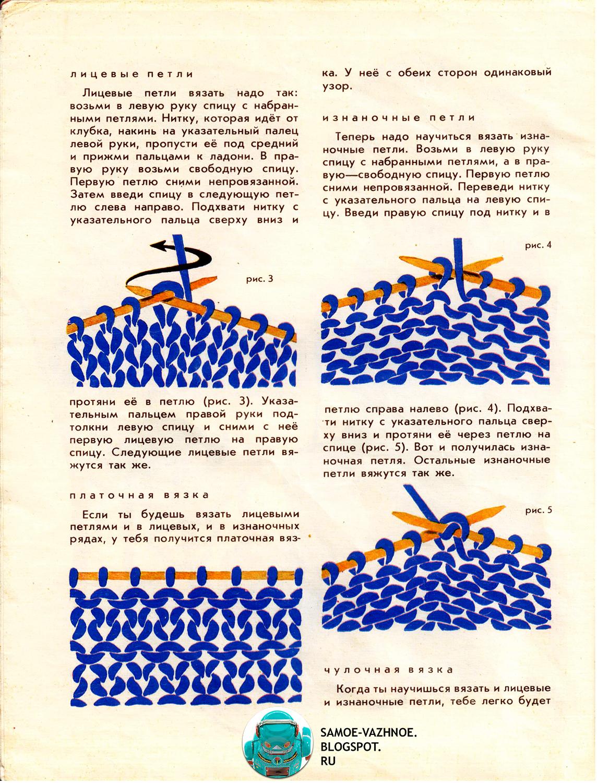Книга вязание одежда куклы для детей СССР