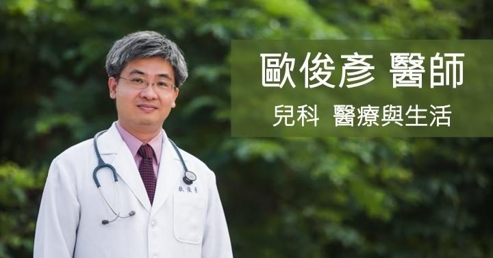 歐俊彥  醫師/Chun-yen Ou, MD