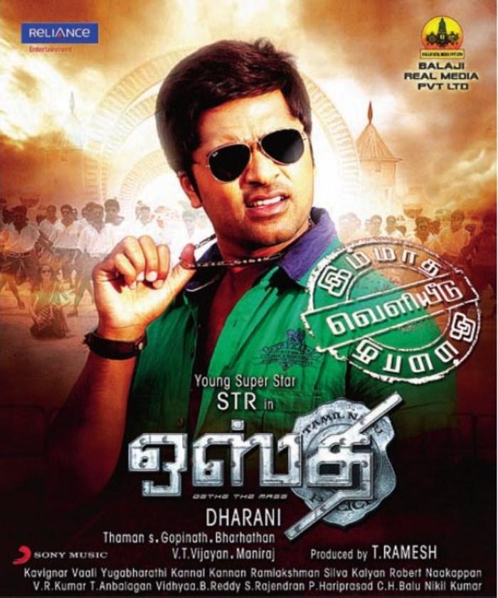 Ayutha Porattam (2011) Tamil 1CD Sruthi DVDRip XviD MTR@Mastitorrents