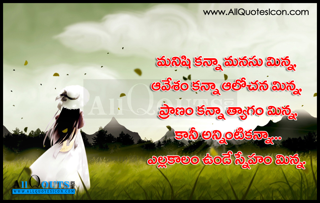 Telugu Manchi Maatalu Images Nice Inspiring Life Quotations With Awesome Motivational