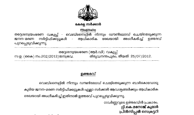 kerala symbol circular birth certificates legal