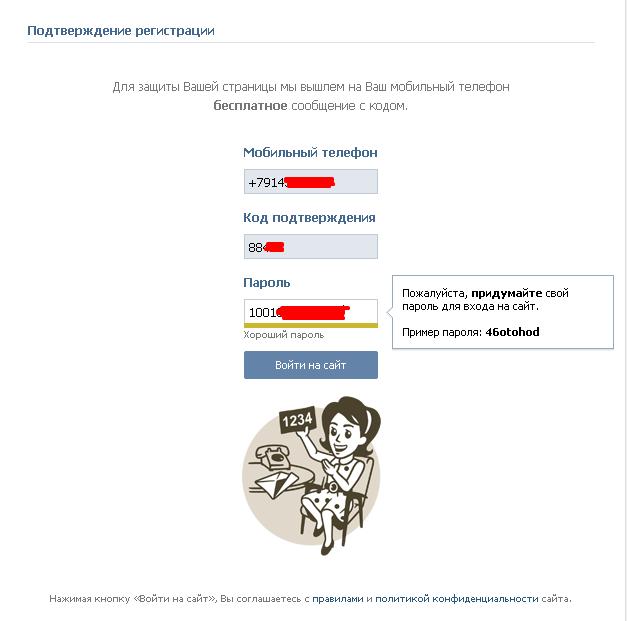 В контакте подтверждение регистрации