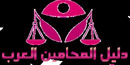 المحامي رشدي عبد الغني