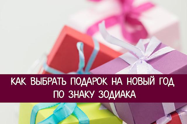 Как выбирать подарок для друга 6