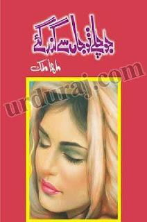 Jo Chaly To Jaan Se Guzar Gaye By Maha Malik