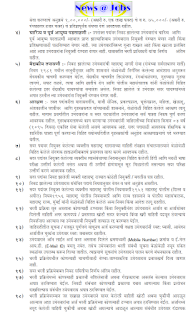 maharashtra+police+recruitment+advt9
