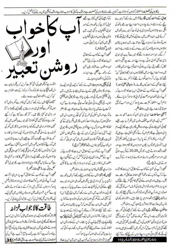 khawab october 2015