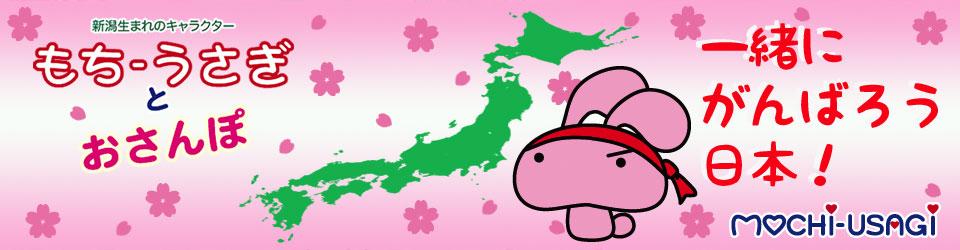 新潟生まれのキャラクター*もち-うさぎとおさんぽ