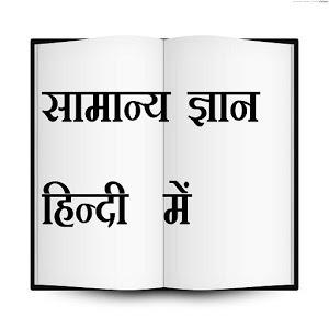 दैनिक सामान्य ज्ञान - Daily GK In Hindi