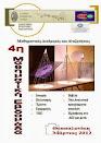 4η Μαθηματική Εβδομάδα 2012