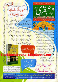 Ubqari Magzine July 2015 Free Download in Pdf