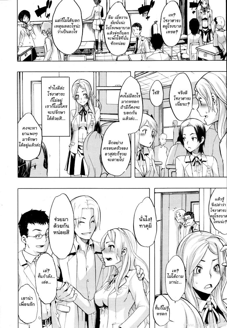 เพื่อนชายกลายเป็นสาว 3 - หน้า 4