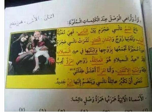 """صورة «نانسي عجرم» في كتاب النحو """" تثير جدلاً """".. ونشطاء: «هو ده العلم ولا بلاش»"""